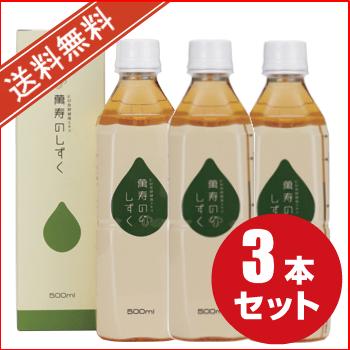 青パパイヤ円熟発酵健康飲料 萬寿のしずく 500ml 3本セット 送料無料