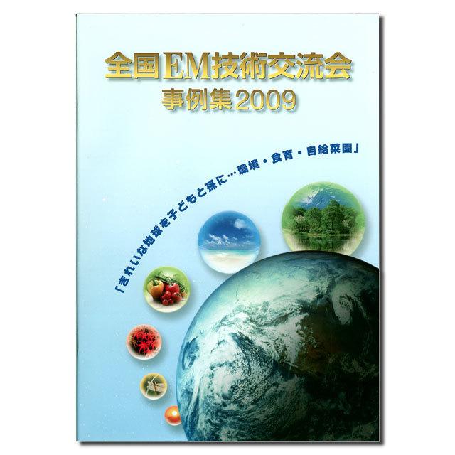 全国EM技術交流会事例集2009