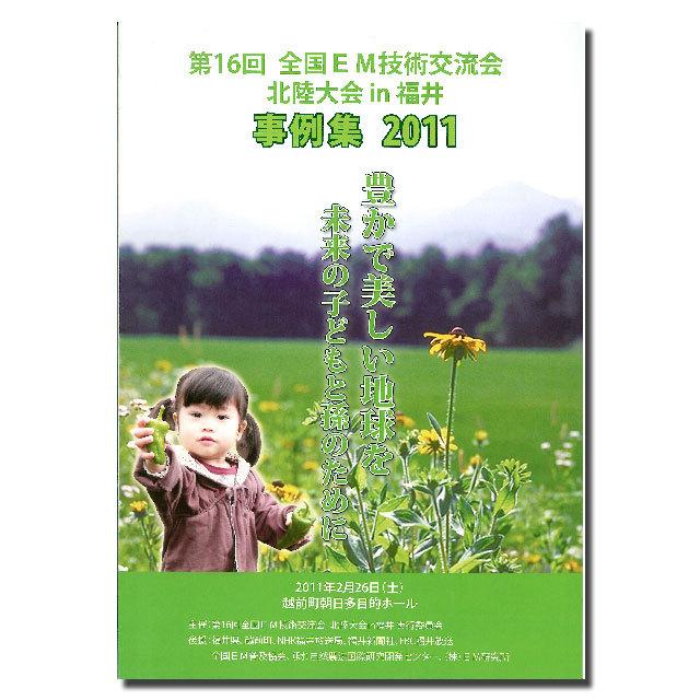 第16回全国EM技術交流会北陸大会in福井事例集2011