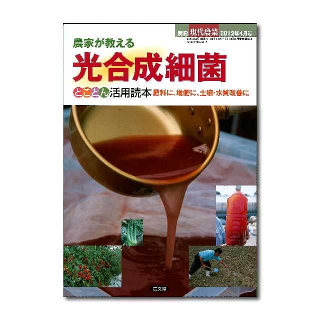 別冊現代農業 光合成細菌
