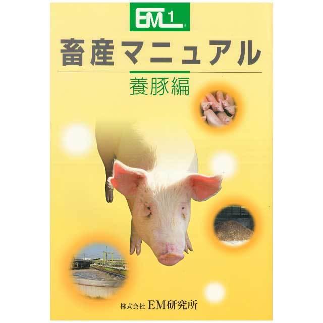 畜産マニュアル養豚編