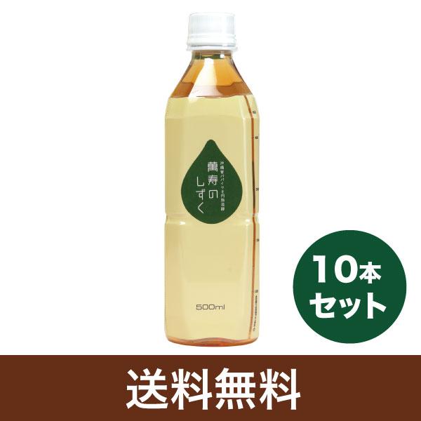 青パパイヤ円熟発酵健康飲料 萬寿のしずく 500ml 10本セット