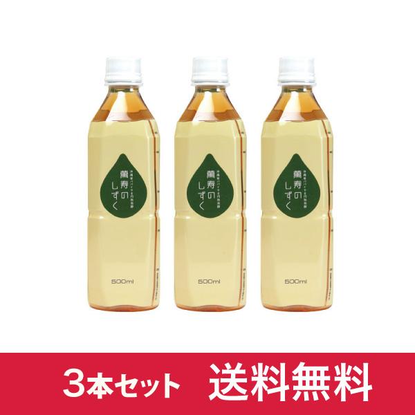 青パパイヤ円熟発酵健康飲料 萬寿のしずく500ml 3本セット