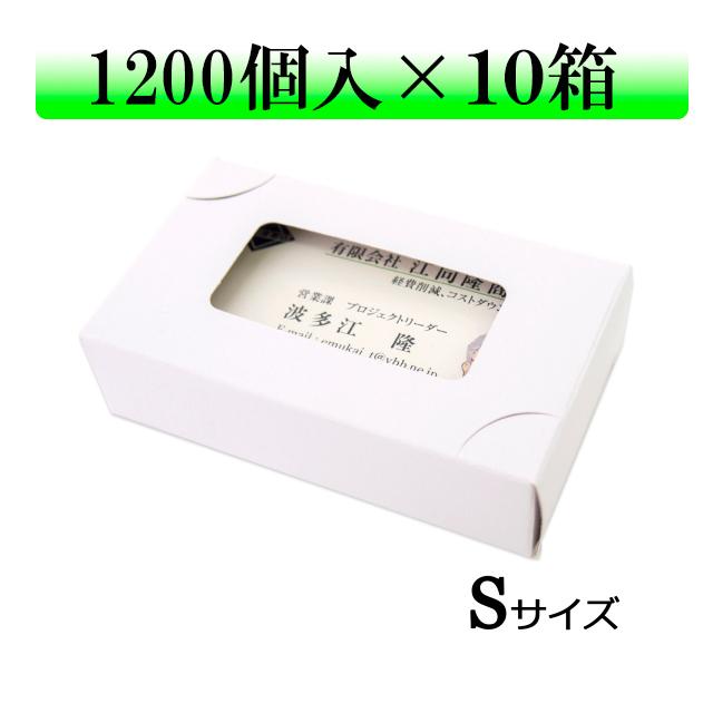 紙製名刺ケースSサイズ1200個入り×10箱