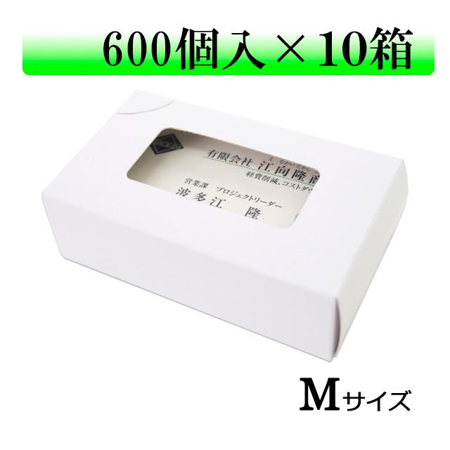 紙製名刺ケースMサイズ600個入り×10箱
