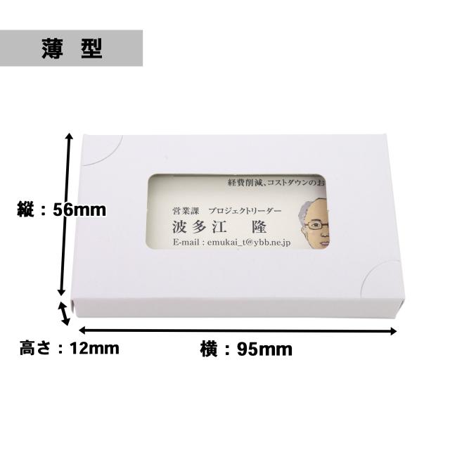 名刺ケース薄型 サイズ2