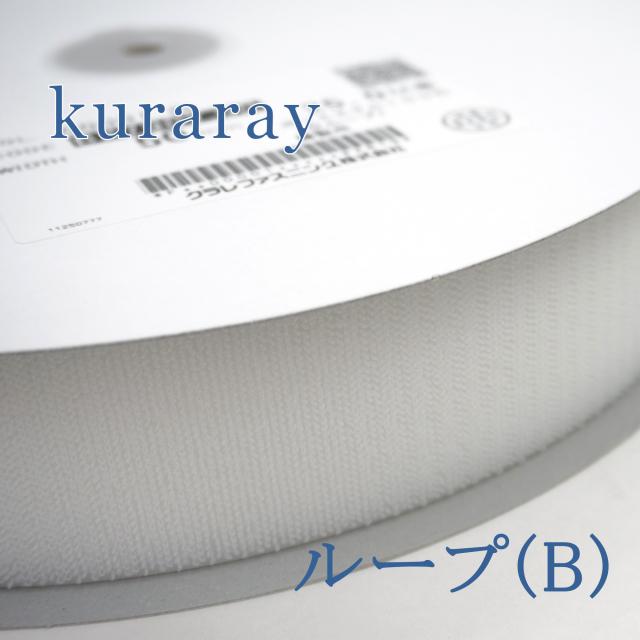 クラレ縫製ループ白