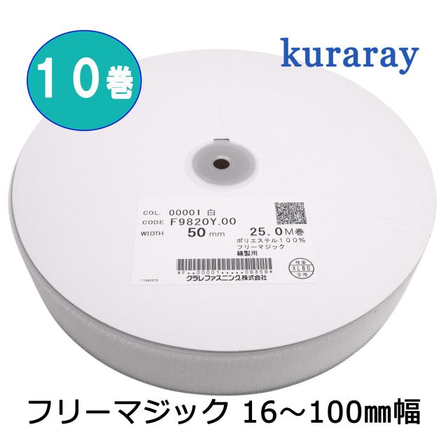 kurarayフリーマジック-10s