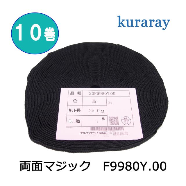 kuraray両面マジック-10s