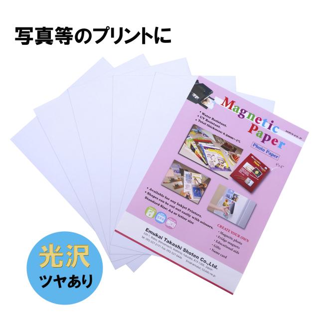 マグネット用紙-5