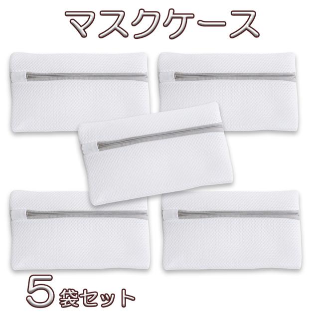 マスク専用 洗濯ネット 型くずれ防止 マスクケース 携帯用 ファスナー メッシュ クッション素材 厚手 洗濯DIY 5枚