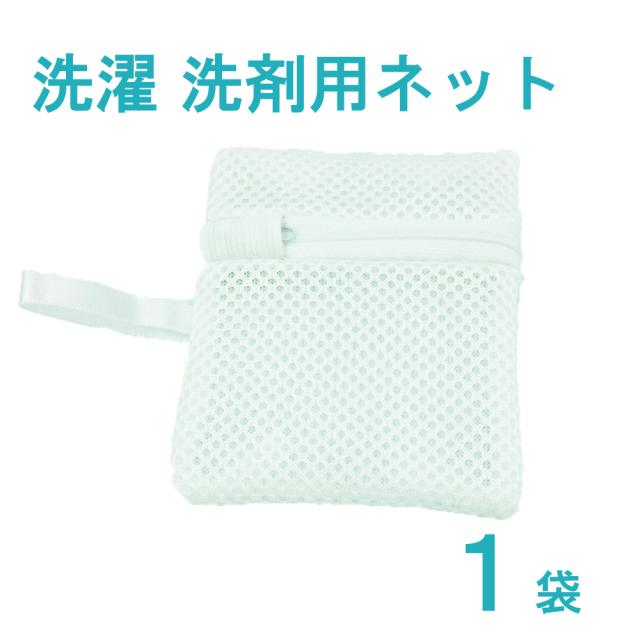 洗濯 洗剤 ネット 1枚 セット 粉せっけん 粉末洗剤 マグネシウム アロマビーズ 等を入れてご利用ください ランドリー ネット リボン ループ付