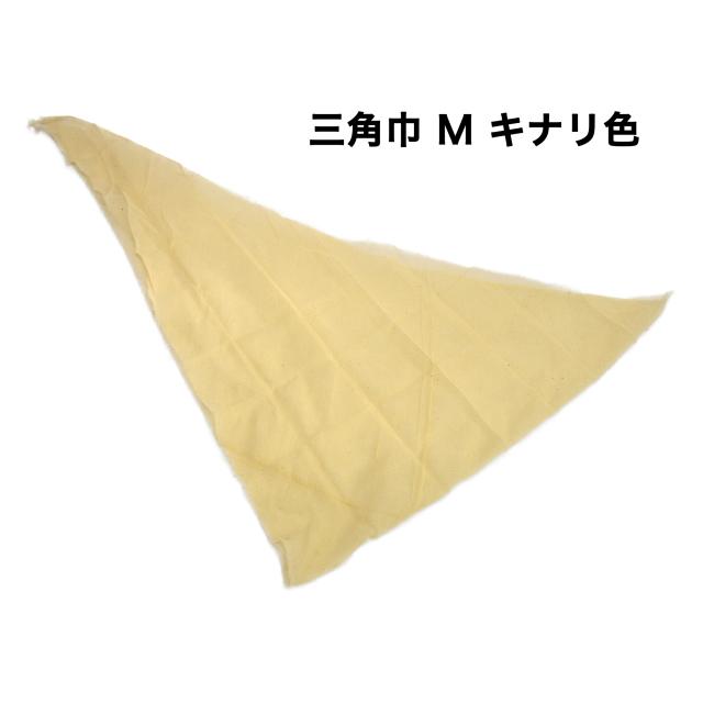 三角巾 綿100% 生成り色 96×96×136cm
