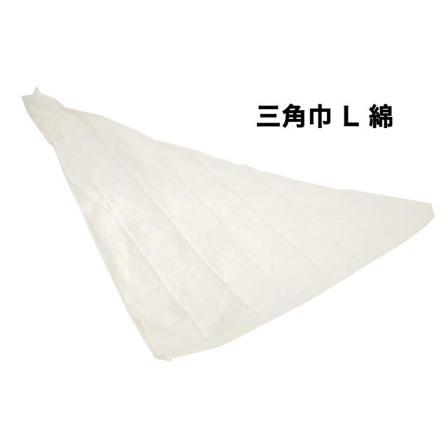 三角巾 綿100% 白色 110×110×155cm