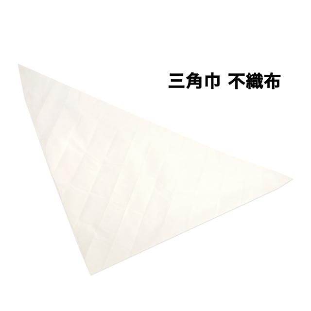 三角巾 不織布 96×96×135cm