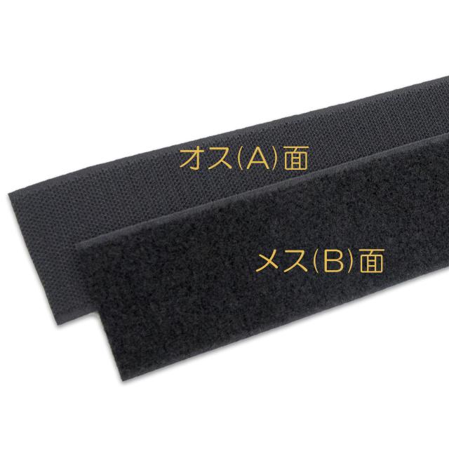 面ファスナー縫製AB黒 説明