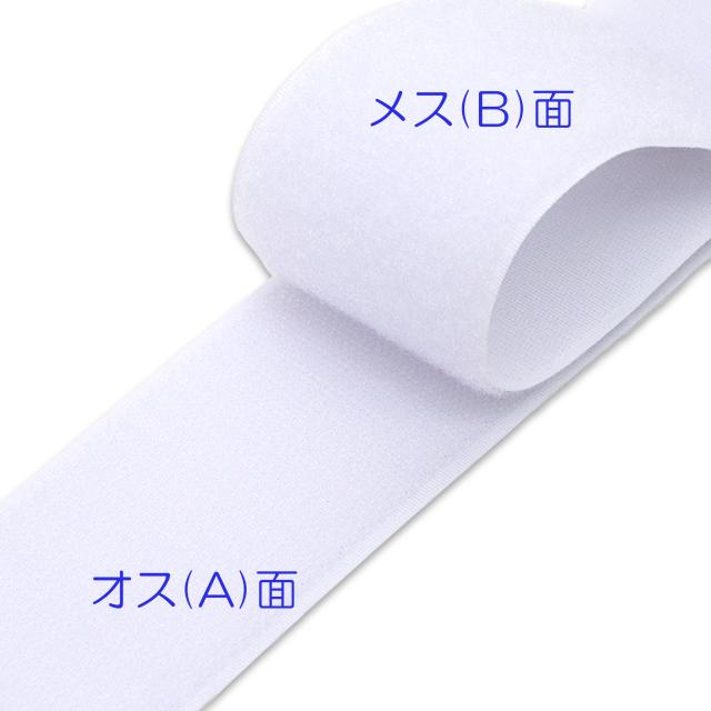 面ファスナー縫製AB白 説明