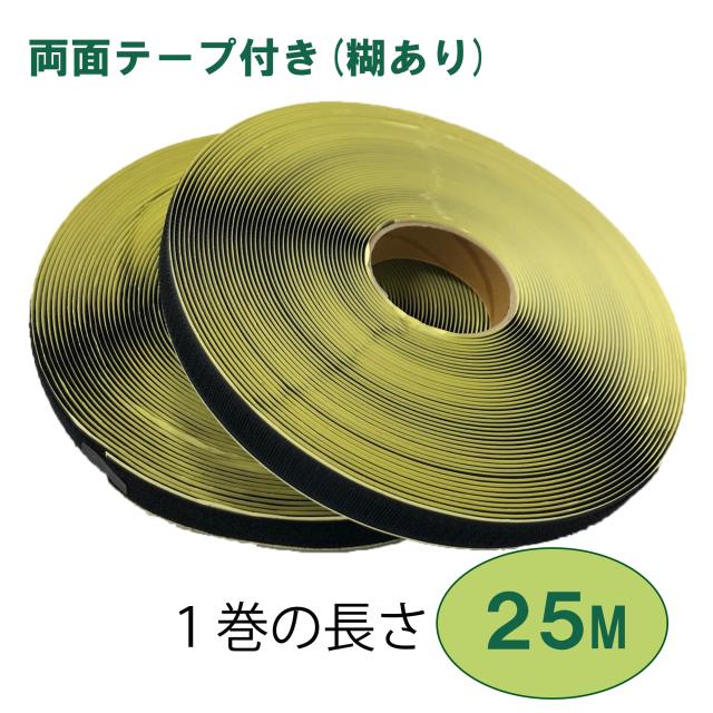 両面テープ付き25M
