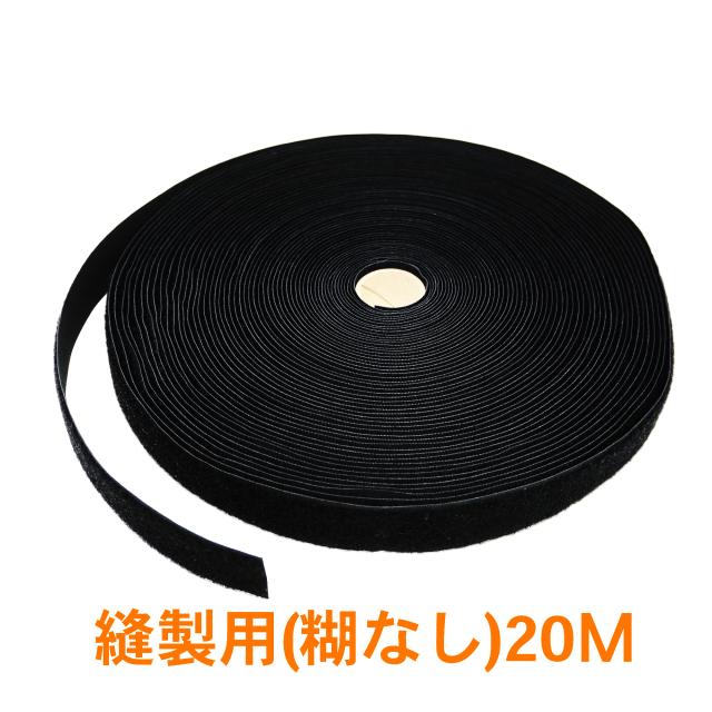 面ファスナー縫製30メス黒