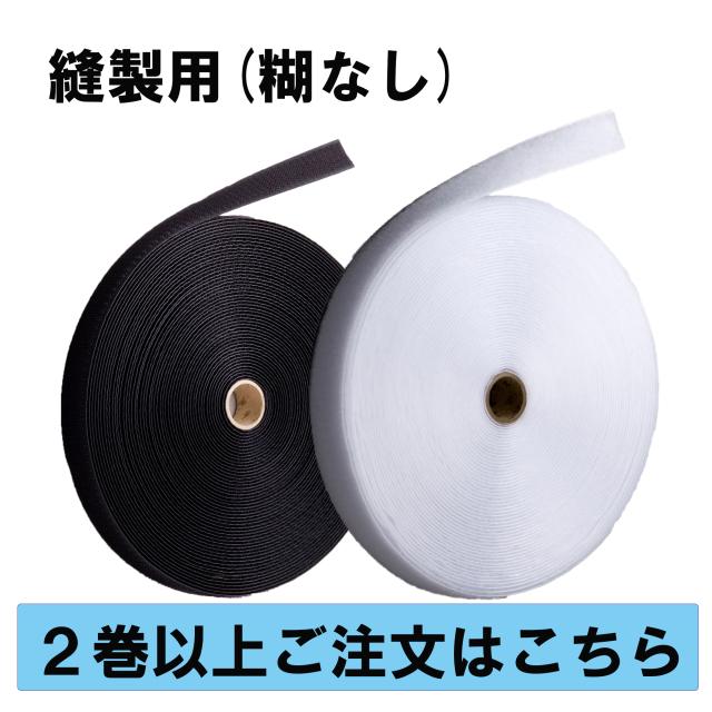 面ファスナー縫製2巻以上
