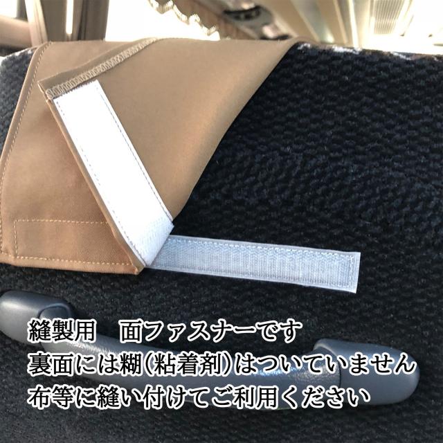 面ファスナー縫製用使用例1