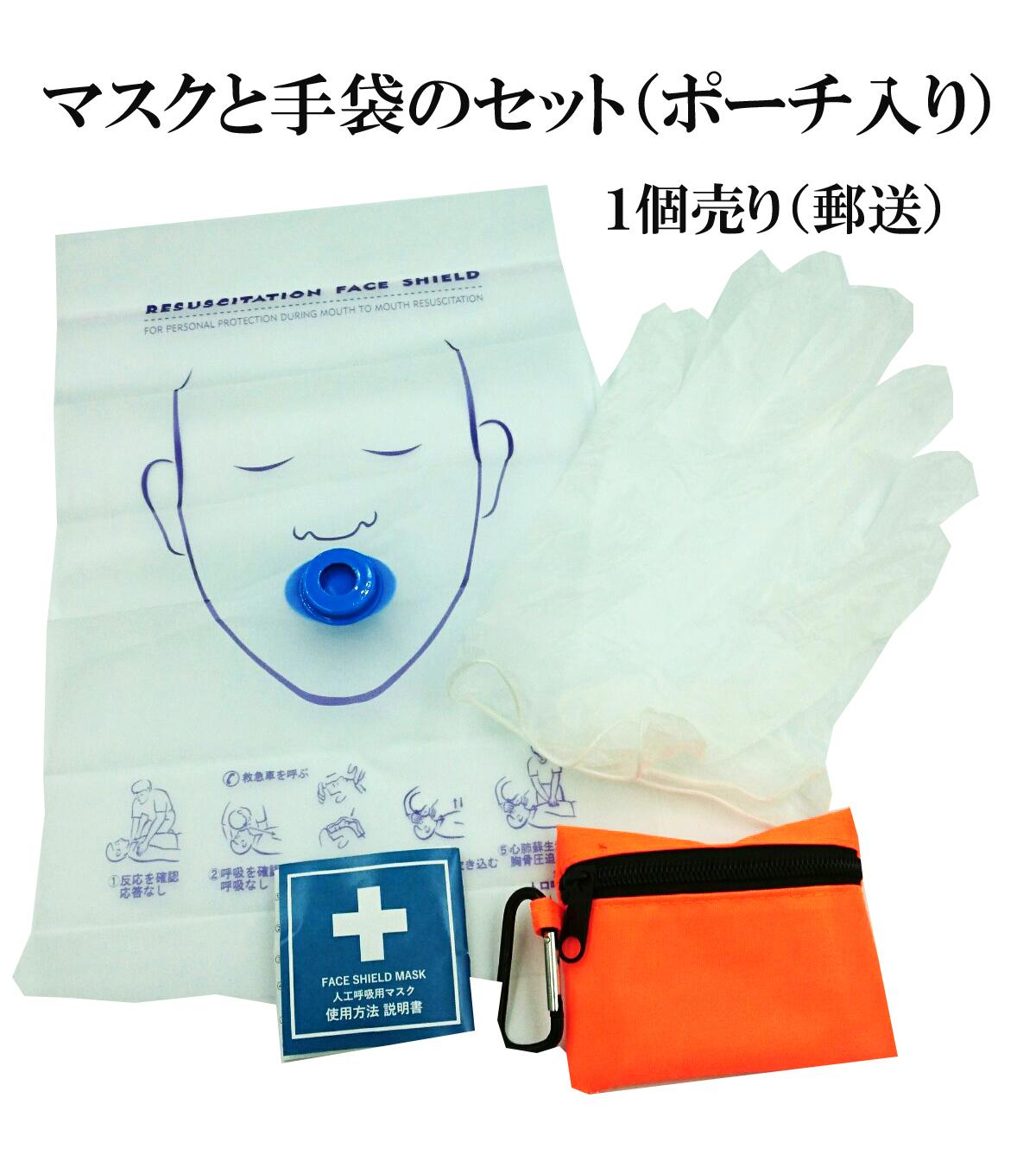 人工呼吸用 マスク と手袋のセット ポーチ入り