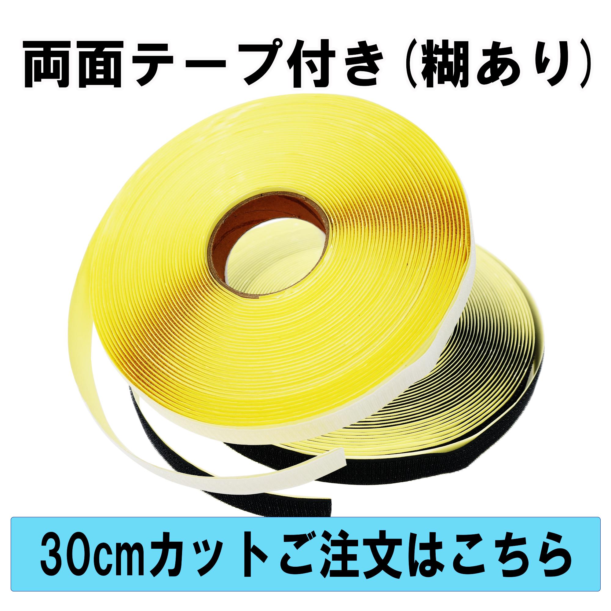 面ファスナー 両面テープ付 30cmカット オス・メス合計2枚セット 幅12.5mm~100mm  白 or 黒 糊付き 工作 カーペットのズレ防止等に クラレ の マジックテープ ではありません