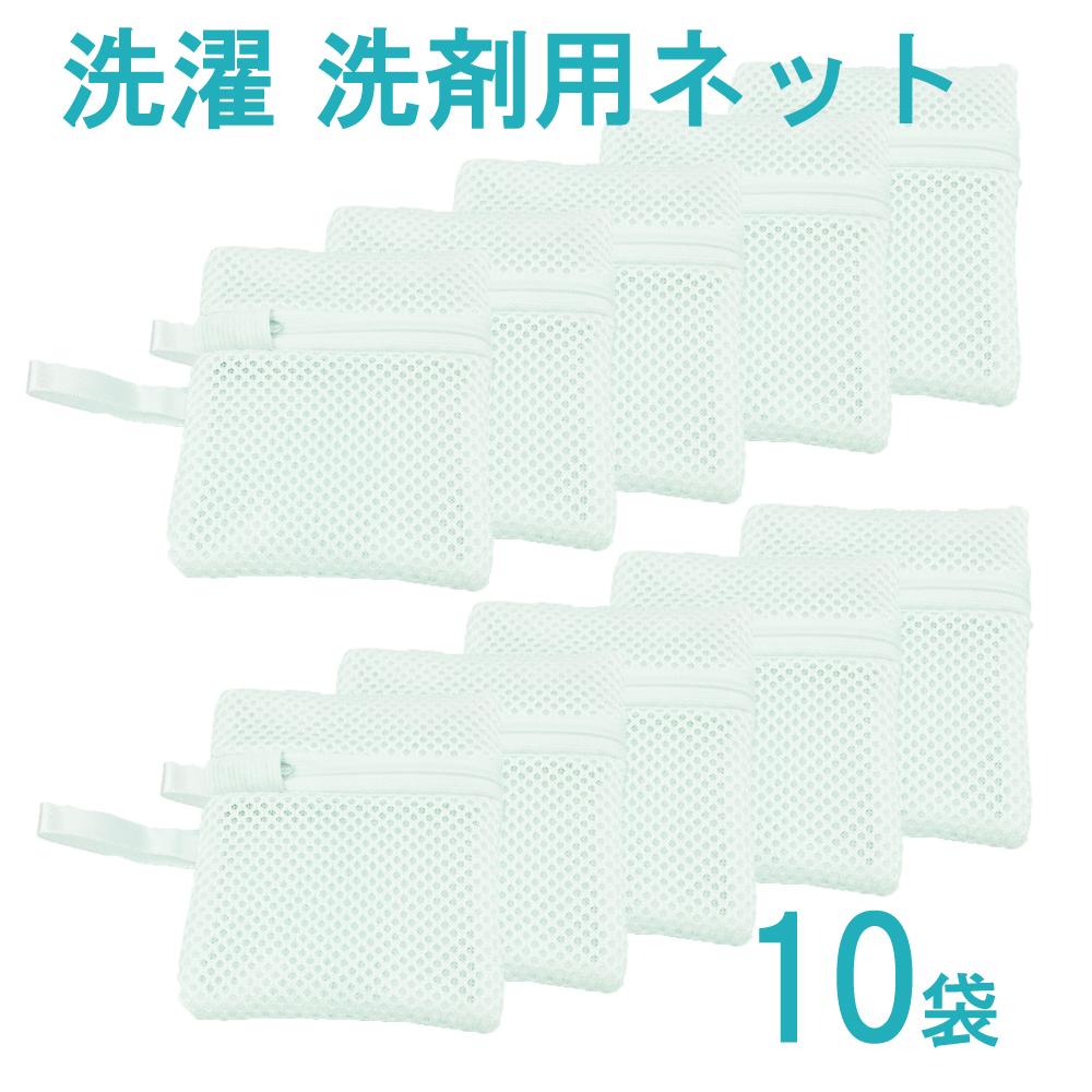 洗濯 洗剤 ネット 10枚 セット 粉せっけん 粉末洗剤 マグネシウム アロマビーズ 等を入れてご利用ください ランドリー ネット リボン ループ付