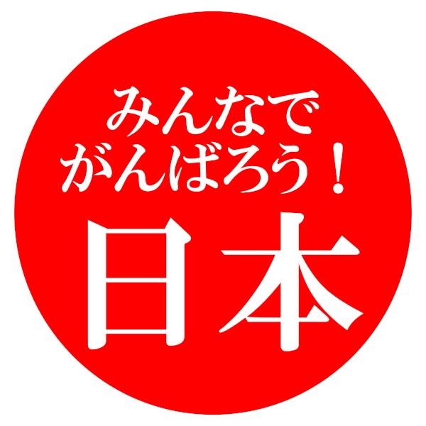 みんなでがんばろう!日本