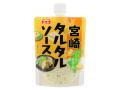 41201001 ヤマエ食品工業 宮崎タルタルソース 180g