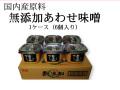 08401011 【特別販売】 ヤマエ食品工業 国産原料無添加あわせ 750g 6個セット