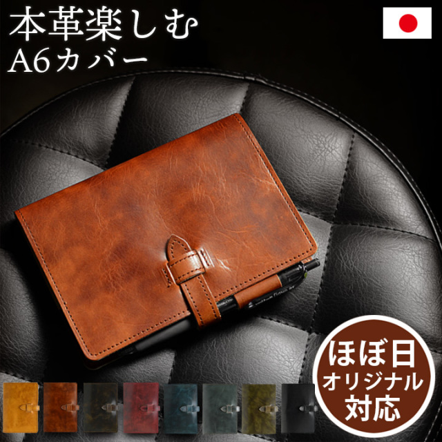 A6手帳カバー