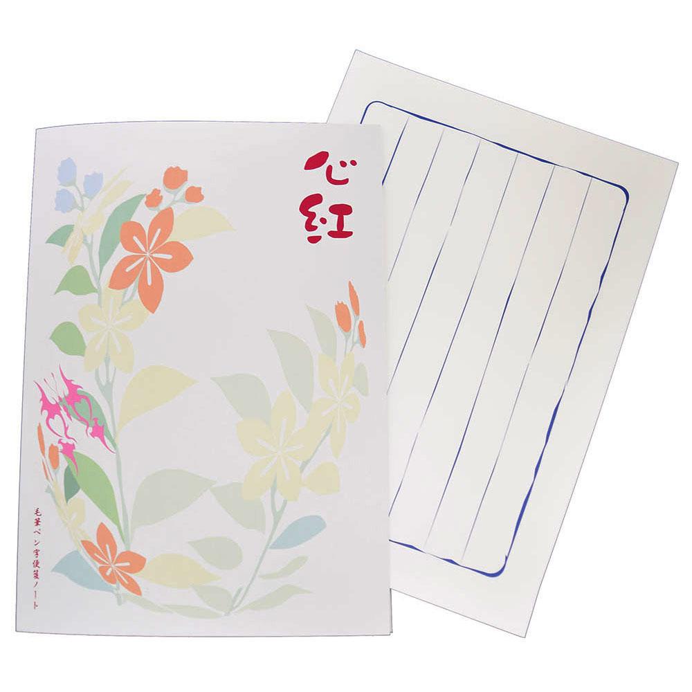 毛筆ノート