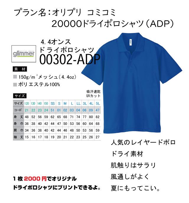 オリプリ コミコミ20000 ドライポロシャツ(ADP)