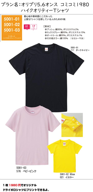 オリプリ5.6オンス コミコミ1980 ハイクオリティーTシャツ