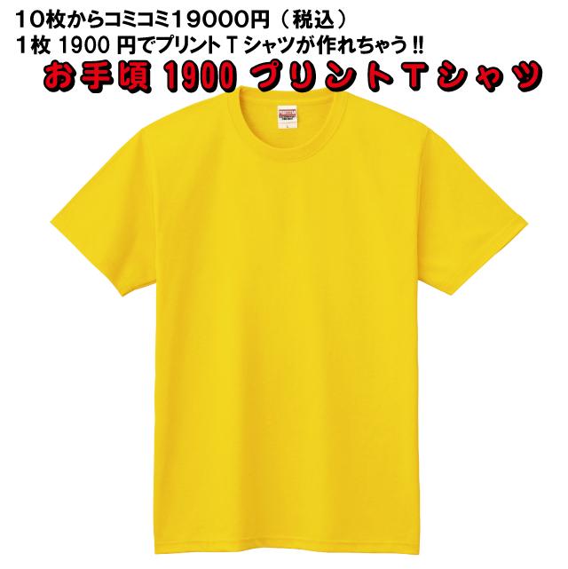 オリジナルプリント お手頃1900プリントTシャツ