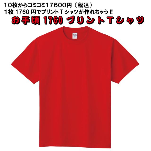 オリジナルプリント お手頃1760プリントTシャツ