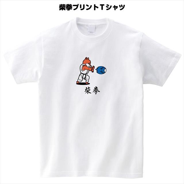 柴拳プリントTシャツ 動物 おもしろ キャラクター パロディ