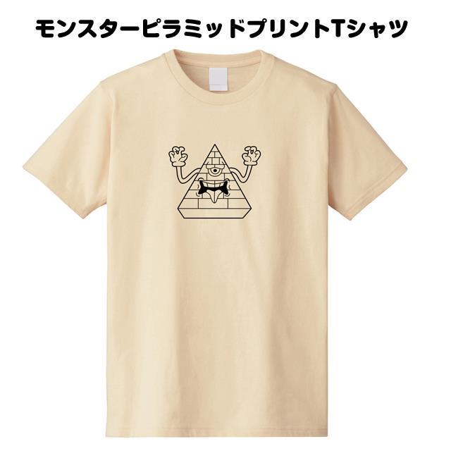 モンスターピラミッドプリントTシャツ おもしろ キャラクター オリジナル 商品 メンズ レディース