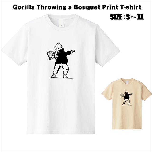 花束を投げる ゴリラ プリントTシャツ おもしろ パロディTシャツ バンクシー