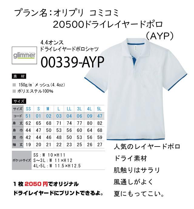 オリプリ コミコミ20500 ドライレイヤーポロ(AYP)