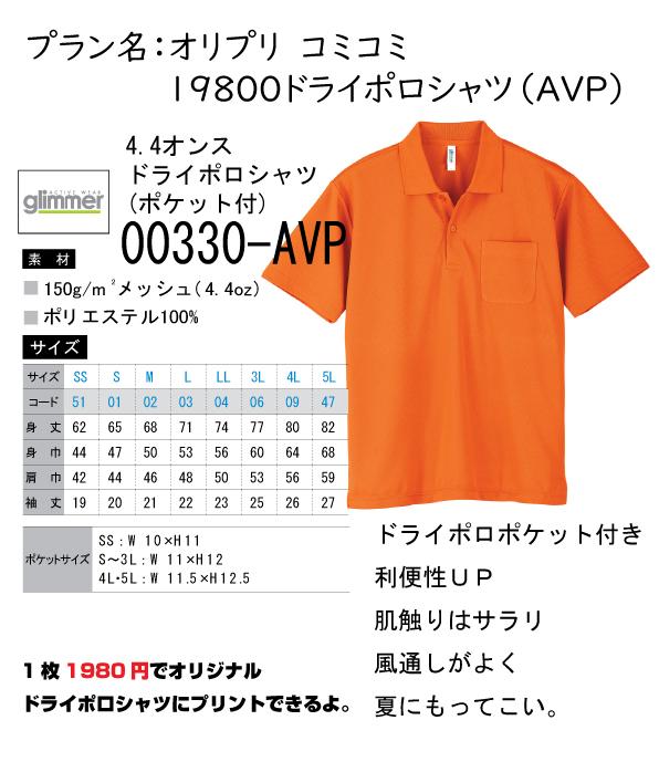 オリプリ コミコミ19800ドライポロシャツ(AVP)