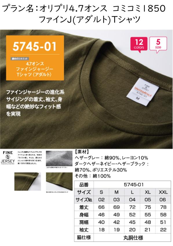 オリプリ4.7オンス コミコミ18500 ファインJ(アダルト)Tシャツ