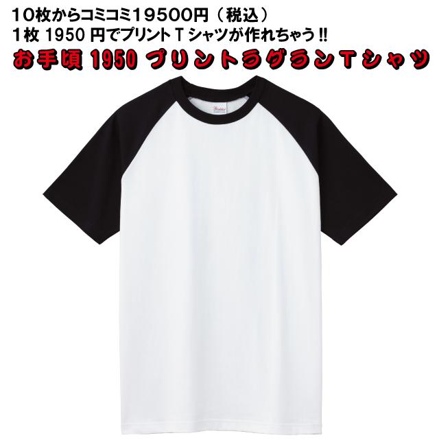 オリジナルプリント 1950円 ラグランTシャツ