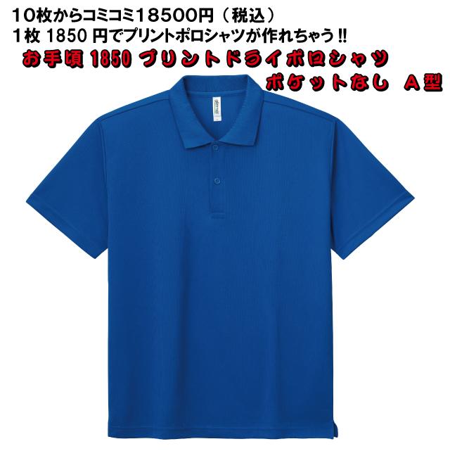 オリジナルプリント 1850円 ドライポロシャツ ポケットなし