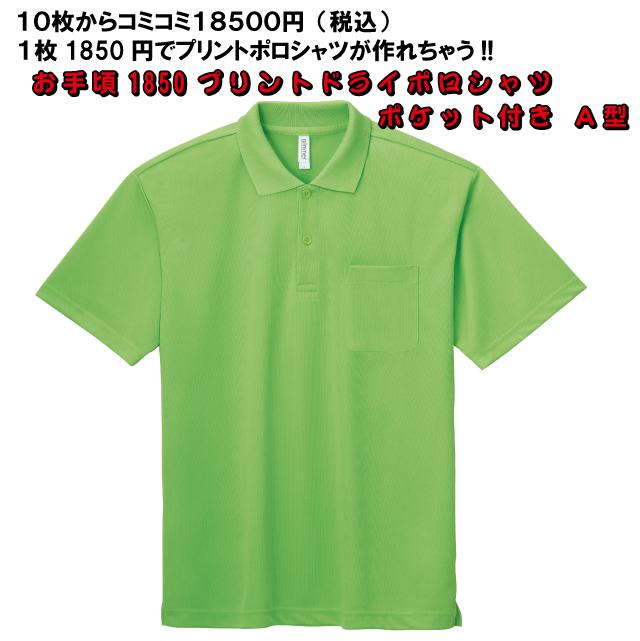 オリジナルプリント 1850円 ドライポロシャツ ポケット付き