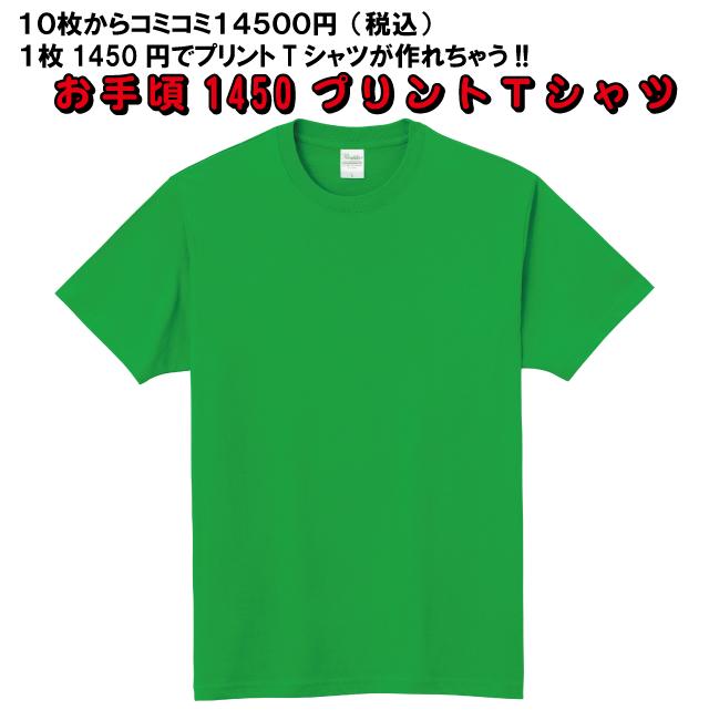オリジナルTシャツ 1450円