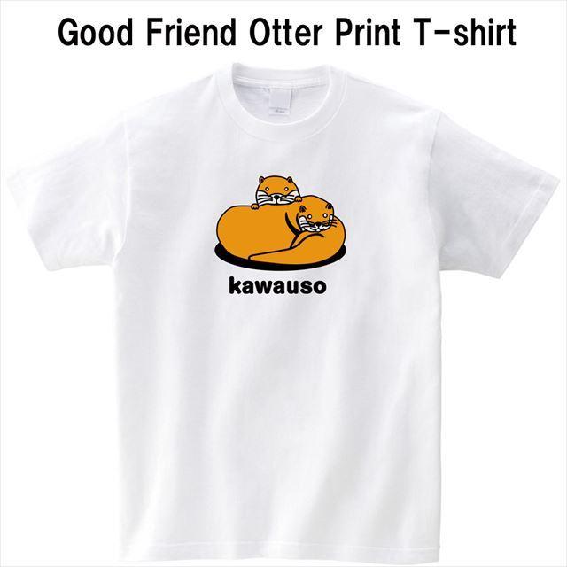 仲良しカワウソプリントTシャツ 動物 おもしろ キャラクター オリジナル