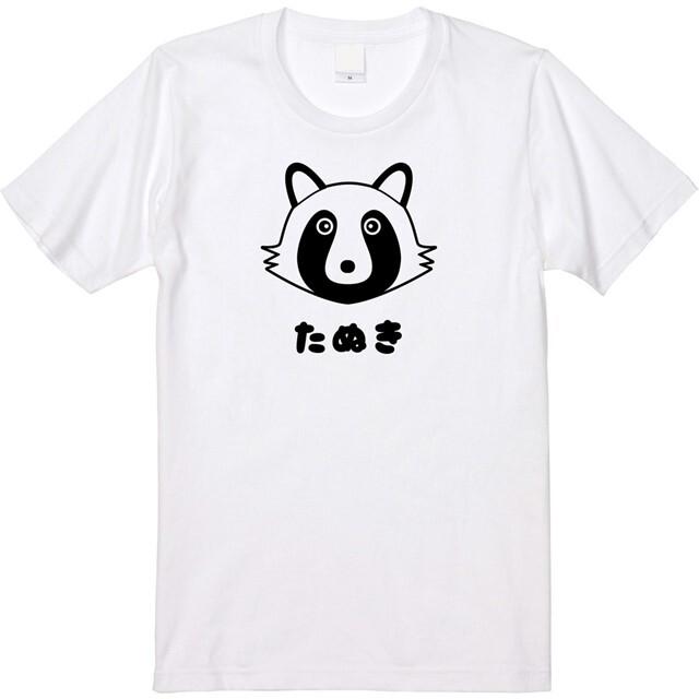 たぬきプリントTシャツ 動物 オリジナル ファッション 通販