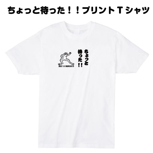 ちょっと待ったプリントTシャツ カエル オリジナル おもしろ